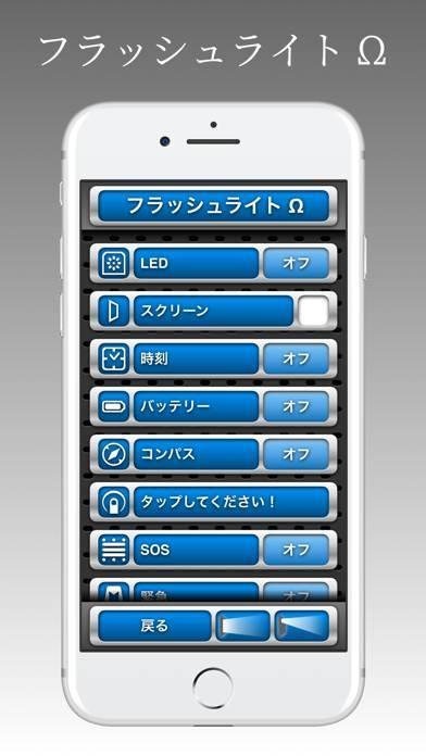 「フラッシュライト Ω」のスクリーンショット 2枚目