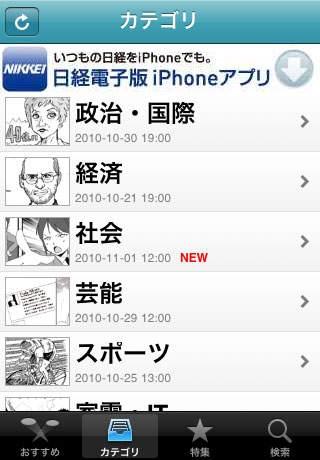 「漫画の新聞」のスクリーンショット 2枚目