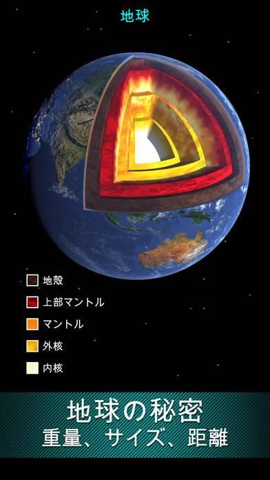 「Solar Walk: ソーラーシステム3D, 惑星, 衛星」のスクリーンショット 3枚目