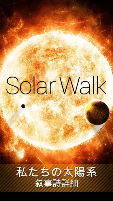 「Solar Walk: ソーラーシステム3D, 惑星, 衛星」のスクリーンショット 1枚目