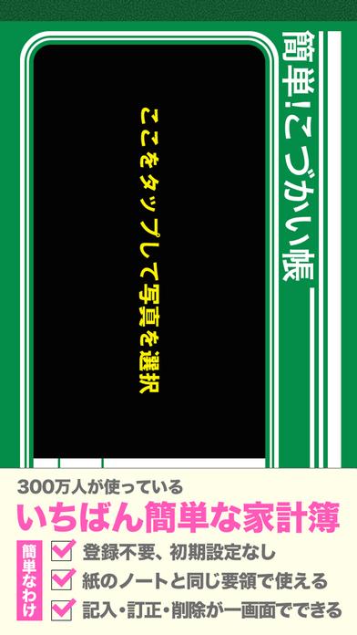 「簡単!こづかい帳 - 無料で人気の簡単な家計簿・小遣い帳」のスクリーンショット 1枚目