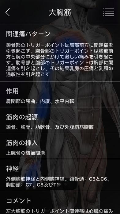 「筋のトリガーポイント」のスクリーンショット 3枚目