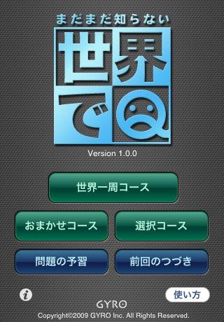 「世界でQ」のスクリーンショット 2枚目