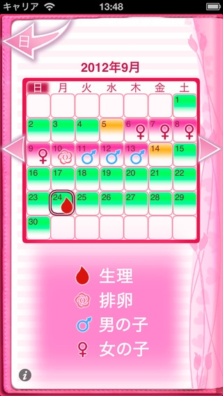 「Maybe Baby Period, Fertility and Ovulation Tracker」のスクリーンショット 1枚目