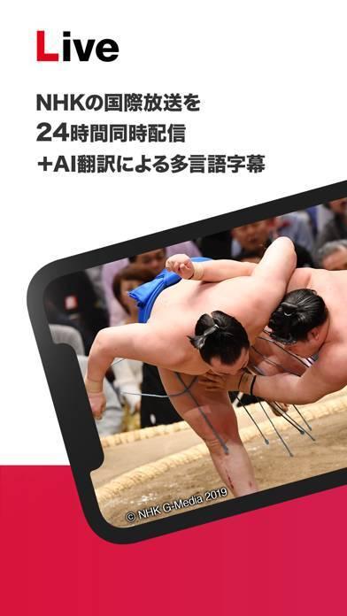「NHK WORLD-JAPAN」のスクリーンショット 2枚目