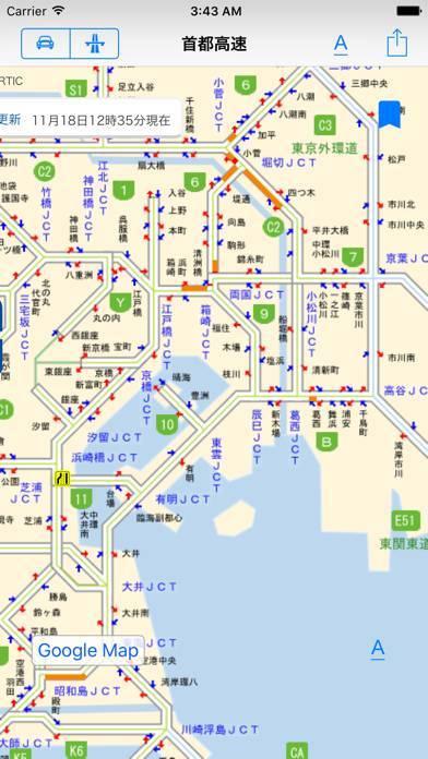 「道路渋滞情報ビューア」のスクリーンショット 1枚目