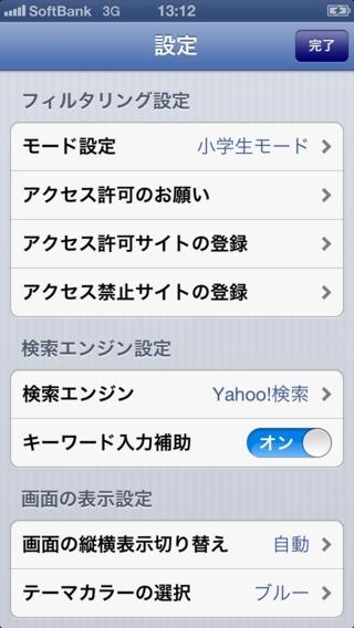 「Yahoo!あんしんねっと for SoftBank」のスクリーンショット 3枚目