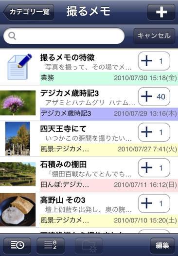 「撮るメモ(ToruMemo) 写真+ノート+地図」のスクリーンショット 1枚目