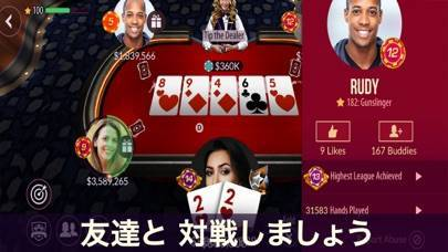 「Zynga Poker - Texas Holdem」のスクリーンショット 2枚目