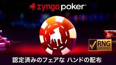 「Zynga Poker - Texas Holdem」のスクリーンショット 1枚目