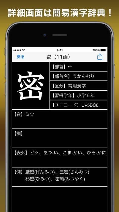 「常用漢字筆順辞典」のスクリーンショット 3枚目