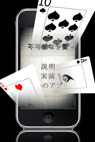 「マジックキット:不可能な予言」のスクリーンショット 1枚目