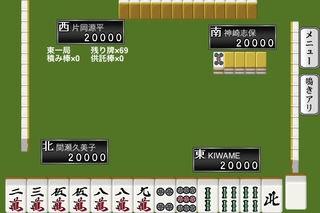 「プロ麻雀極 FREE」のスクリーンショット 2枚目
