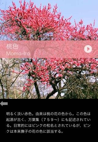 「Japanese COLORFUL DATA」のスクリーンショット 3枚目