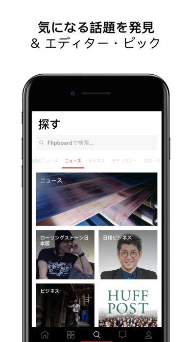 「Flipboard」のスクリーンショット 2枚目