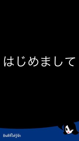 「Lingopal 日本語 - 喋るフレーズブック」のスクリーンショット 3枚目