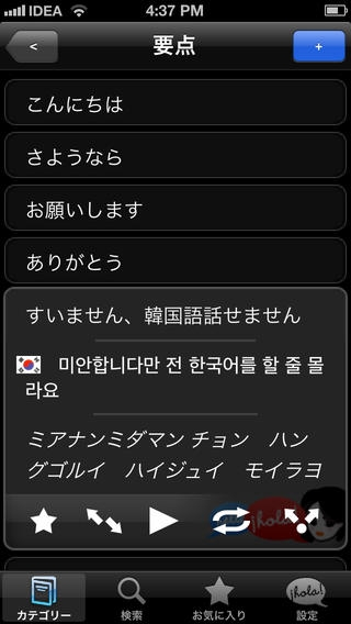 「Lingopal ハングル語 LITE  - 喋るフレーズブック」のスクリーンショット 2枚目
