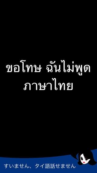 「Lingopal タイ語 LITE  - 喋るフレーズブック」のスクリーンショット 3枚目
