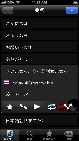「Lingopal タイ語 LITE  - 喋るフレーズブック」のスクリーンショット 2枚目