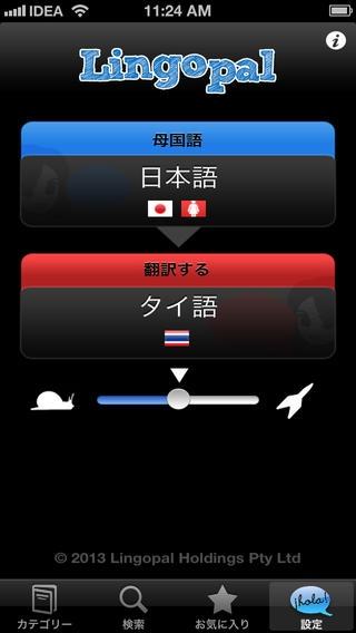 「Lingopal タイ語 LITE  - 喋るフレーズブック」のスクリーンショット 1枚目