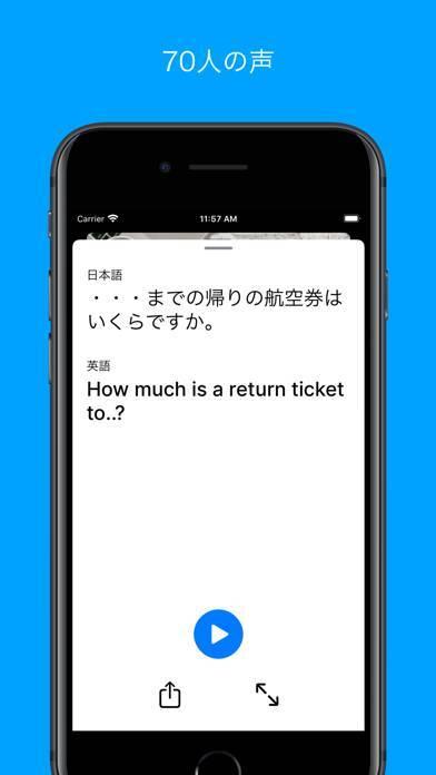 「翻訳名人」のスクリーンショット 2枚目