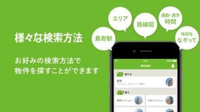 「賃貸物件検索 SUUMO(スーモ)でお部屋探し」のスクリーンショット 2枚目