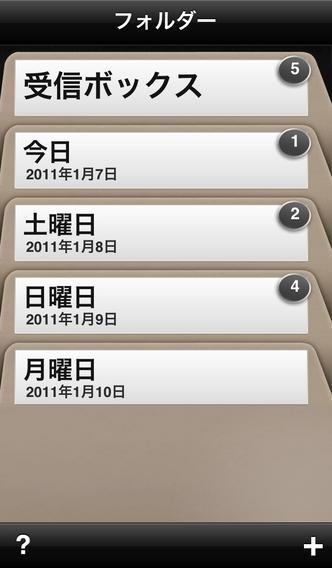 「Next Thing 日本語」のスクリーンショット 2枚目