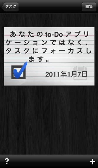 「Next Thing 日本語」のスクリーンショット 1枚目