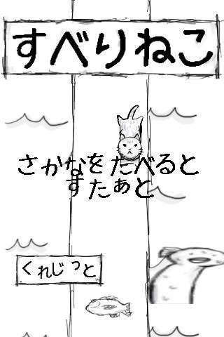 「すべりねこ」のスクリーンショット 1枚目