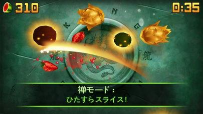 「Fruit Ninja Classic」のスクリーンショット 3枚目
