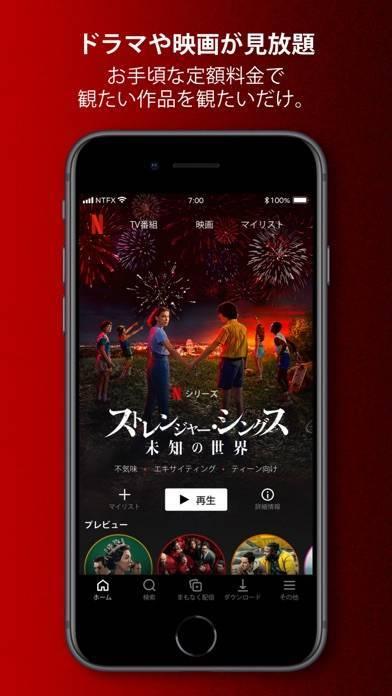 「Netflix」のスクリーンショット 1枚目