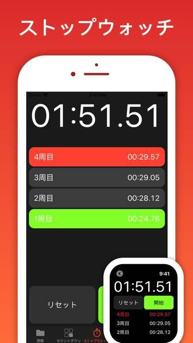 「Seconds Pro」のスクリーンショット 3枚目