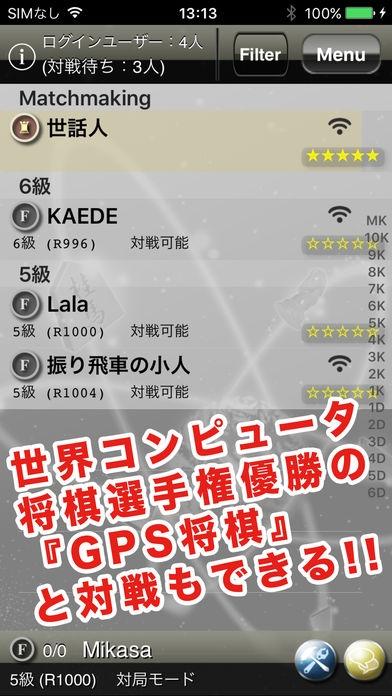 「i将棋サロンLite」のスクリーンショット 2枚目