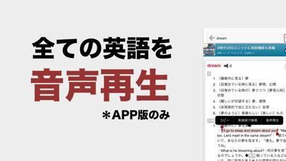 「英辞郎 on the WEB(アルク)」のスクリーンショット 3枚目