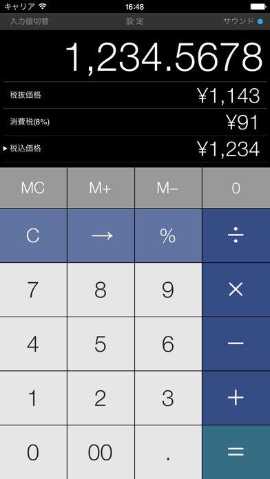 「消費税電卓」のスクリーンショット 2枚目