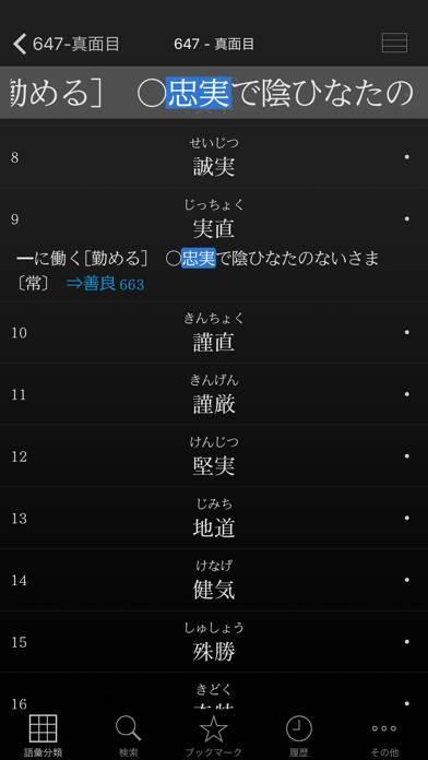 「角川類語新辞典」のスクリーンショット 2枚目