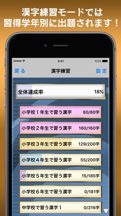 「書き取り漢字練習」のスクリーンショット 3枚目
