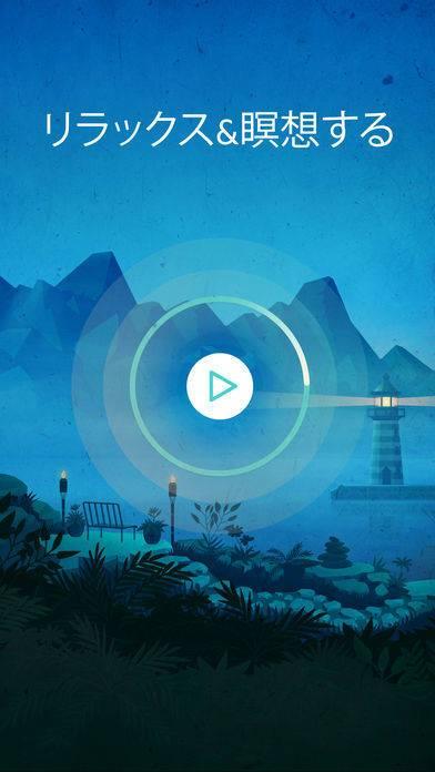 「Relax Meditation: 禅、リラックス、瞑想、マインドフルネス、ヨガ、睡眠、自然、 噴水」のスクリーンショット 1枚目