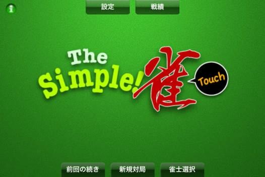 「Simple! 雀 Touch Lite」のスクリーンショット 1枚目