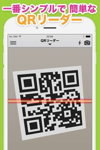 「QRコードリーダ」のスクリーンショット 1枚目