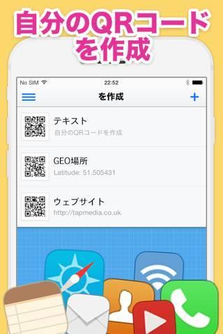 「QRコードリーダ」のスクリーンショット 3枚目