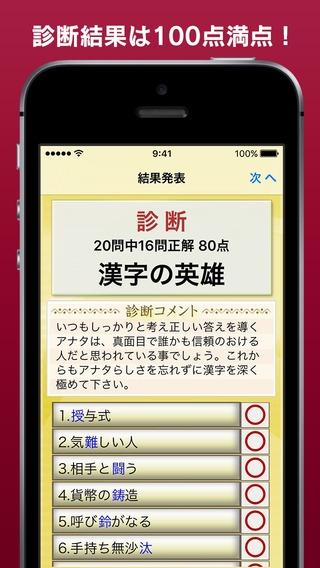 「漢字力診断」のスクリーンショット 3枚目