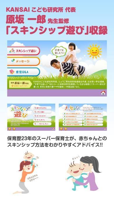 「赤ちゃんにっこり Baby+Smile」のスクリーンショット 3枚目