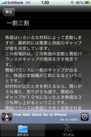 「株格言Free」のスクリーンショット 3枚目