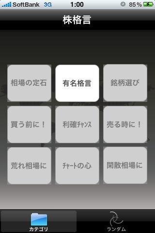 「株格言Free」のスクリーンショット 1枚目