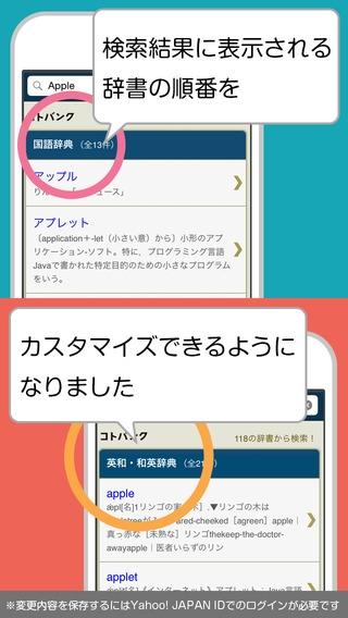 「Yahoo!辞書」のスクリーンショット 1枚目