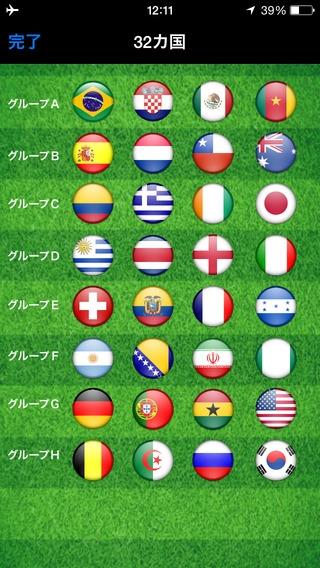「ワールドカップ・カレンダー2014‐ W杯の最新ニュースをお届けする アプリ」のスクリーンショット 2枚目