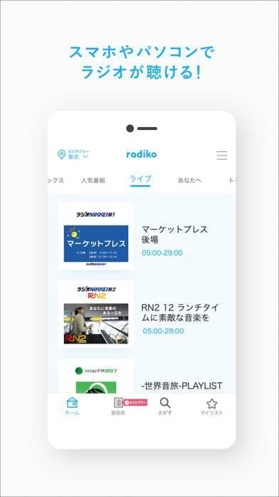 「radiko」のスクリーンショット 1枚目