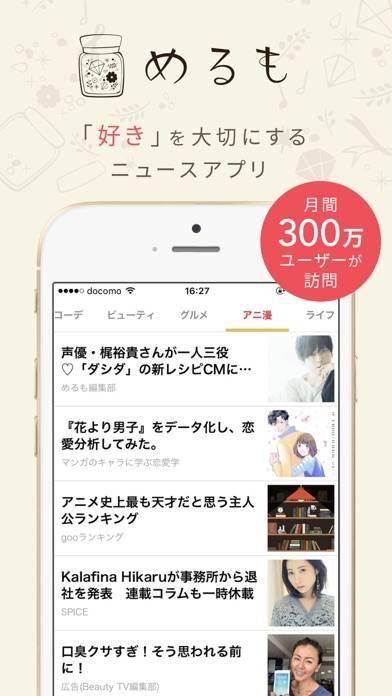 「めるも(merumo)」のスクリーンショット 1枚目
