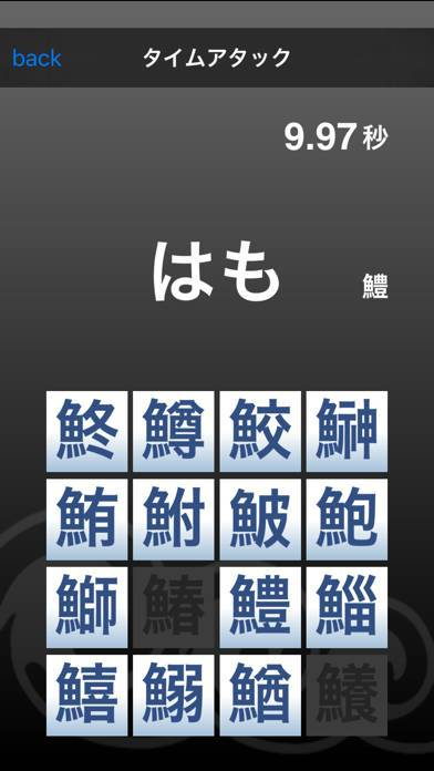 「Kanji-さかなへん-」のスクリーンショット 3枚目